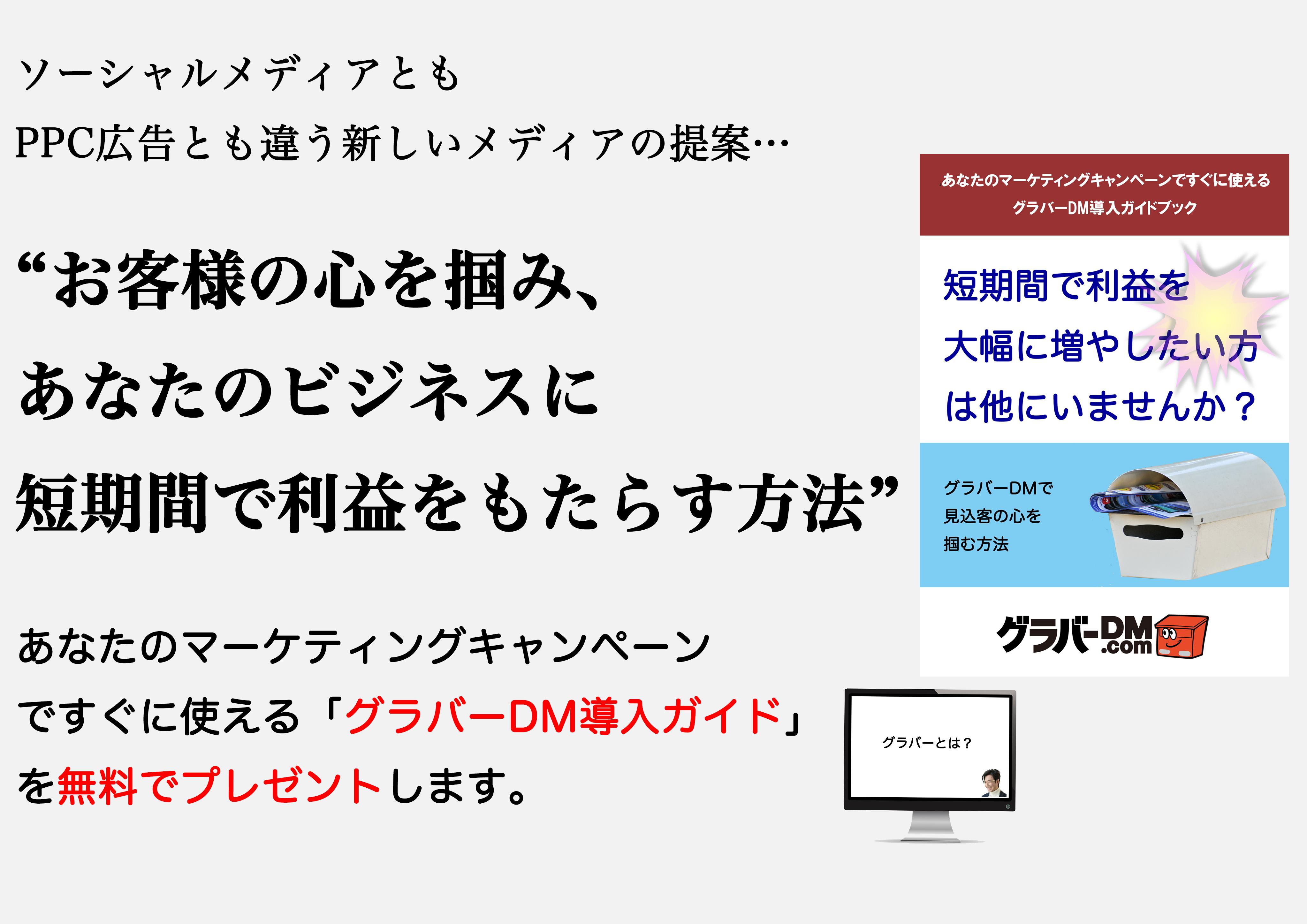 無料!「グラバーDM導入ガイドブック」